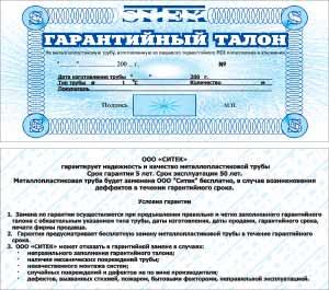 garantii-sertifikat-sitek